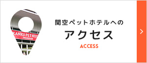 関空ペットホテルへのアクセス
