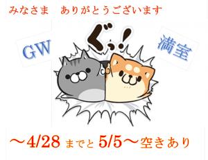 2019.GWチラシ